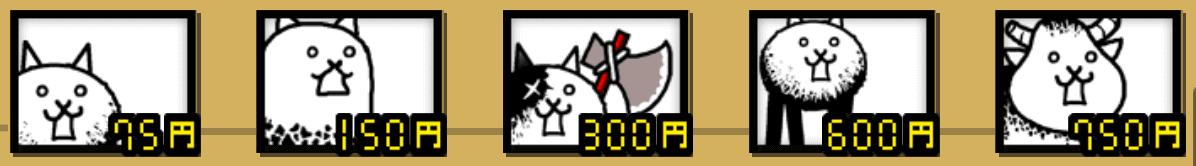 進撃の狂乱ネコのにゃんコンボ