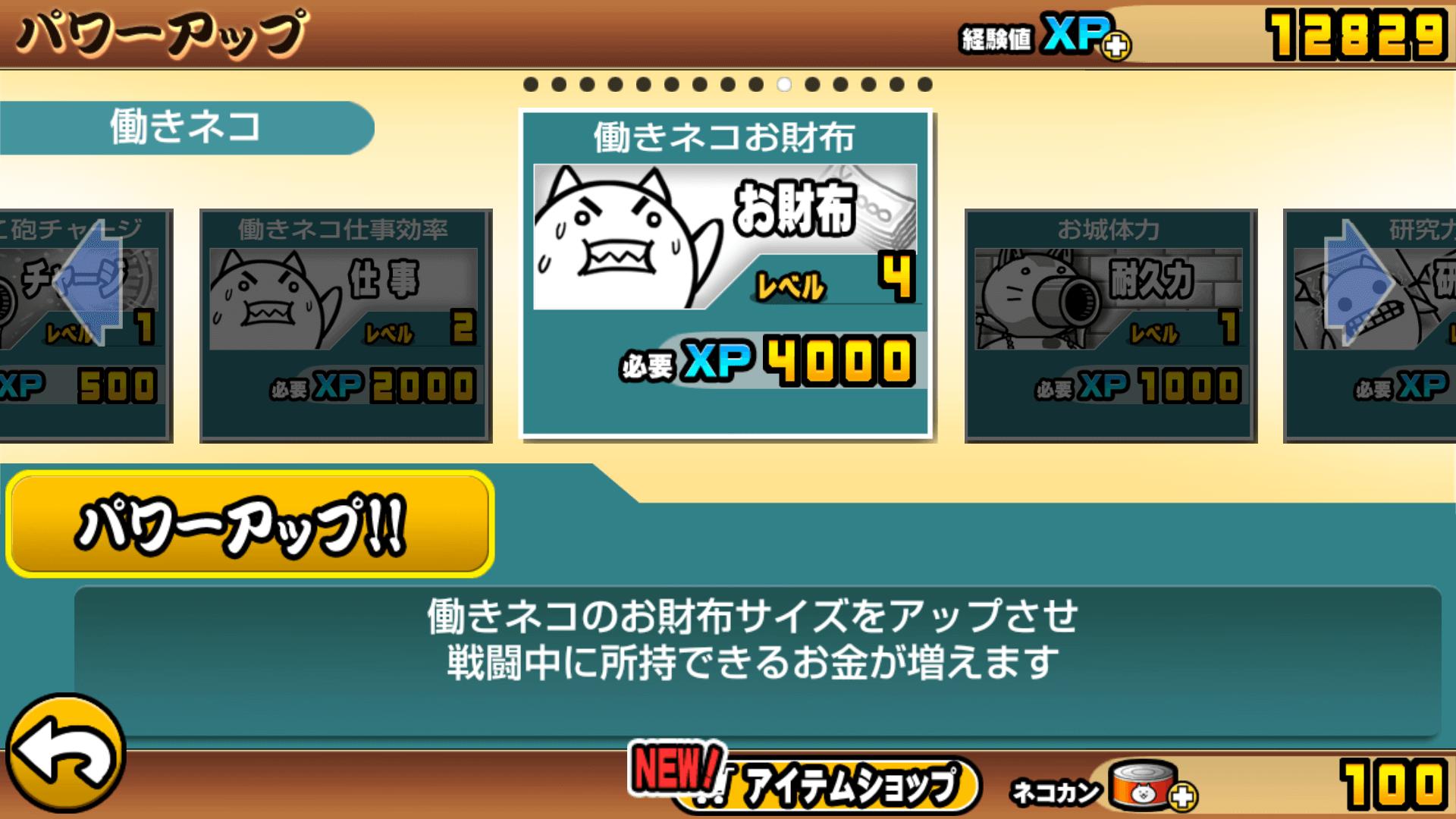 レベル4の働きネコお財布
