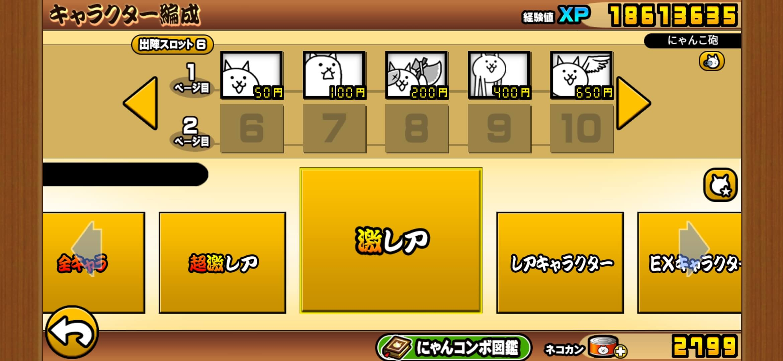 滋賀県で使用したネコ