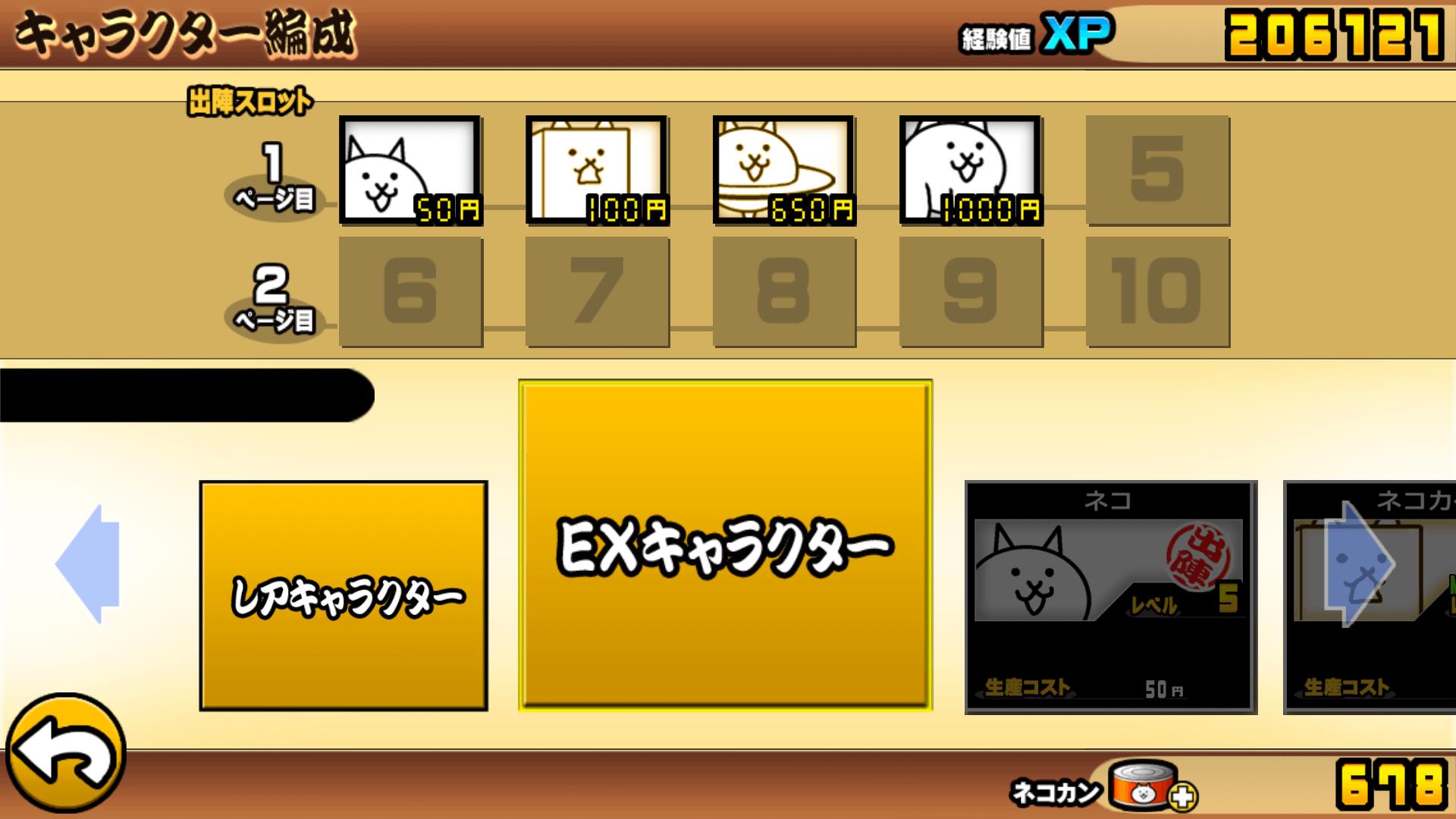 北海道で使用したネコ