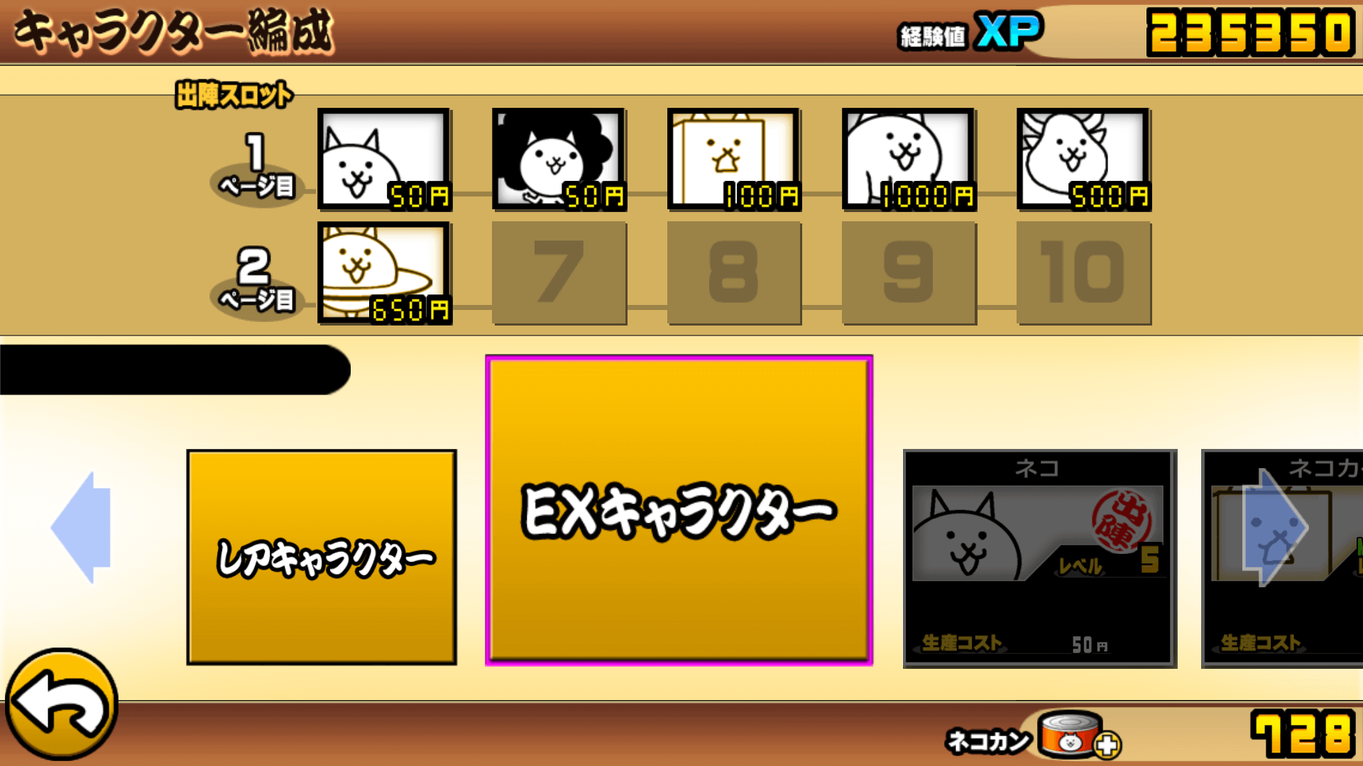 沖縄県で使用したネコ