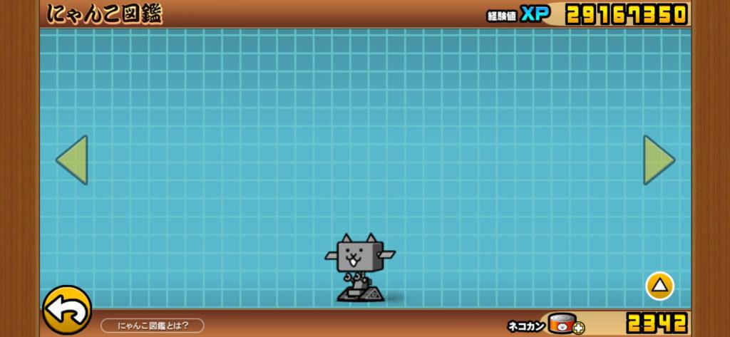ネコ探査機