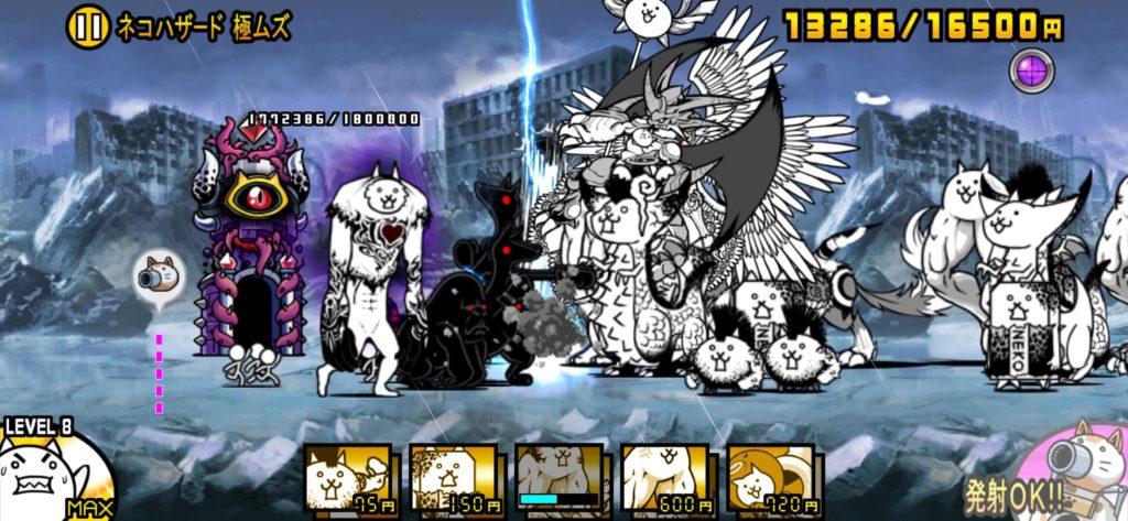 大狂乱の巨神 ネコハザード 極ムズの攻略