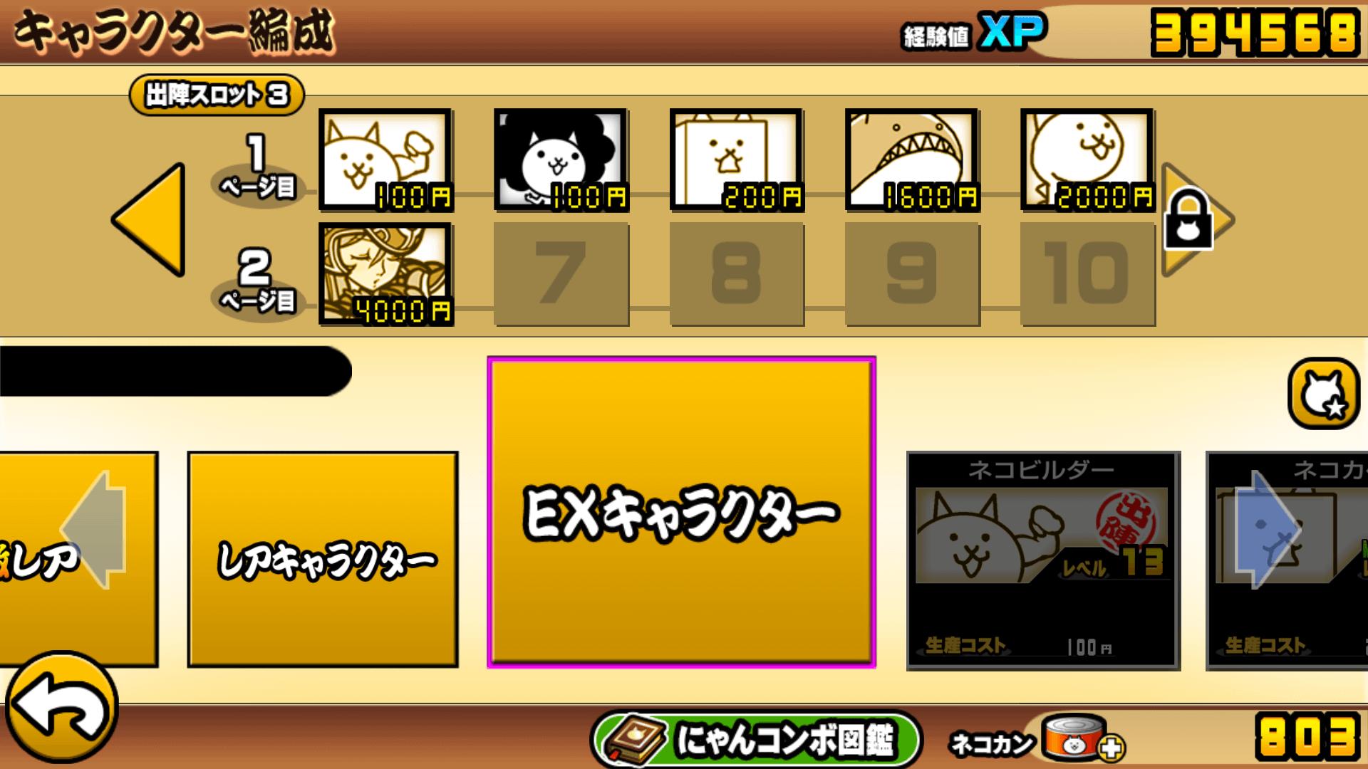 日本編3章沖縄県で使用したネコ