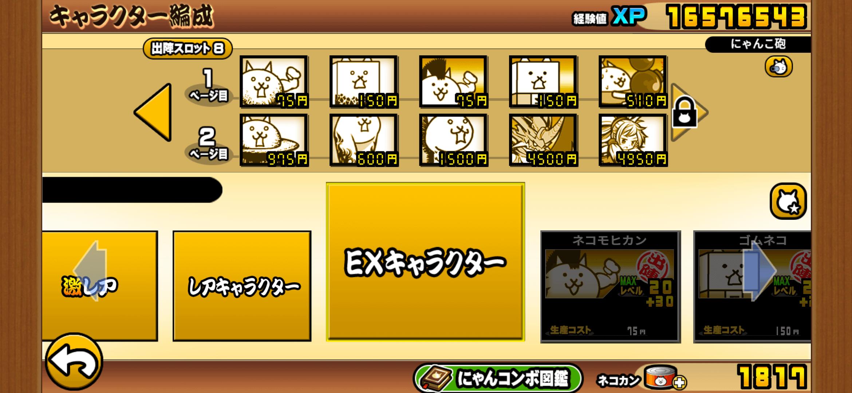 スペシャル感謝! 超激ムズで使用したネコ
