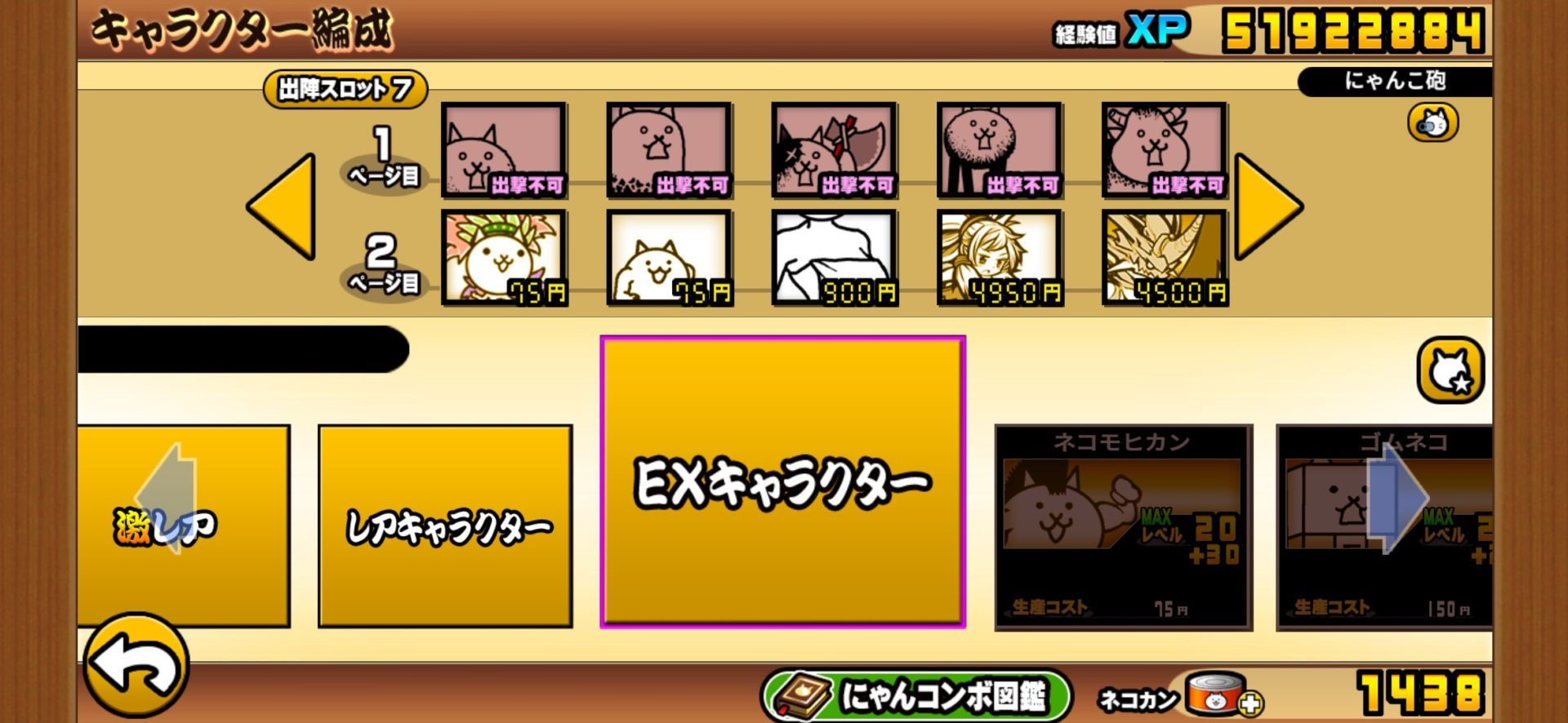 ケリ姫降臨! 激ムズで使用したネコ