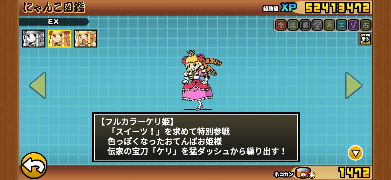 ケリ姫のステータス