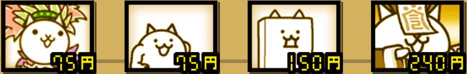 4体の壁キャラネコ