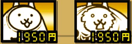巨神ネコ系キャラ