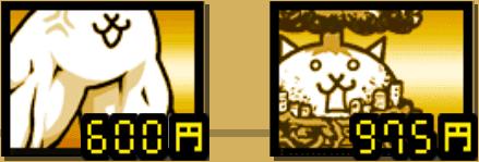 2体の迎撃用アタッカー