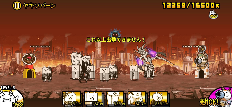 デカメガネルが全滅したら覚ムーで城を削る