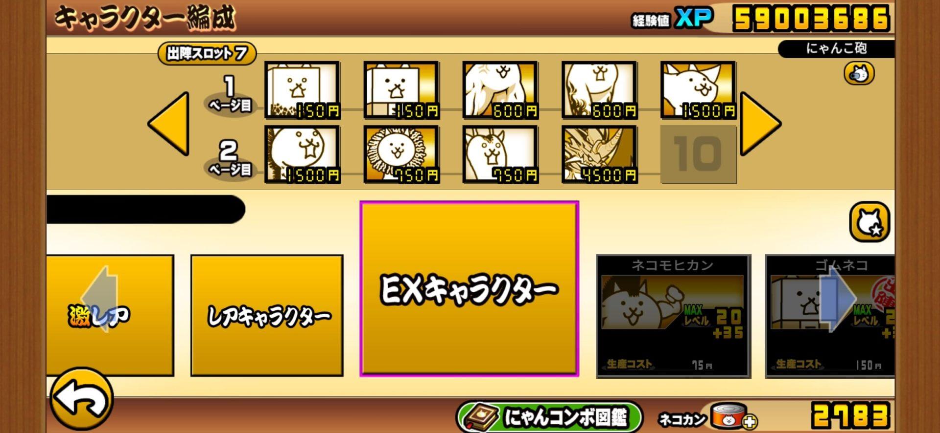 暴走Lv.20で使用したネコ