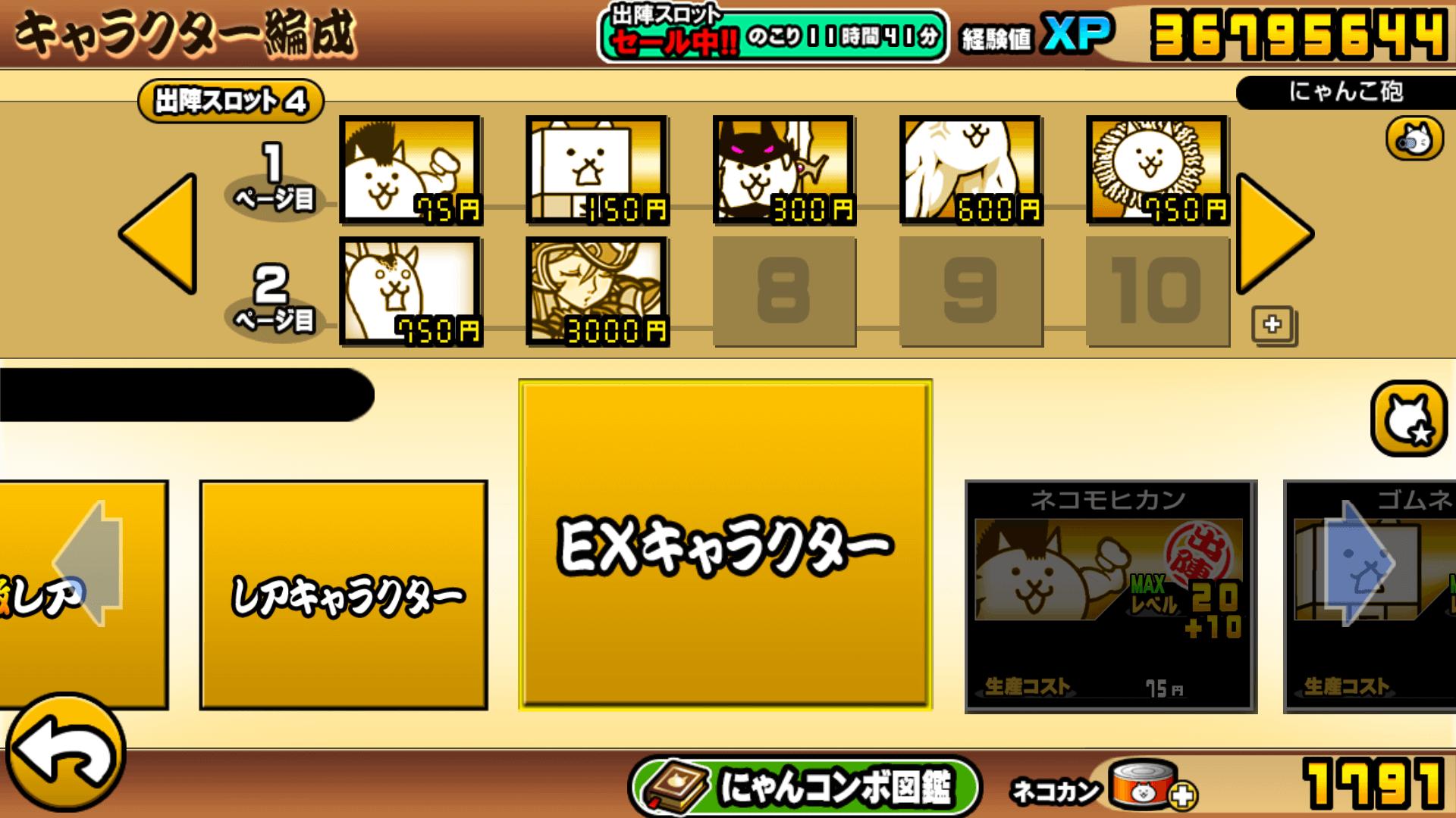 日本編のゾンビで使用したネコ
