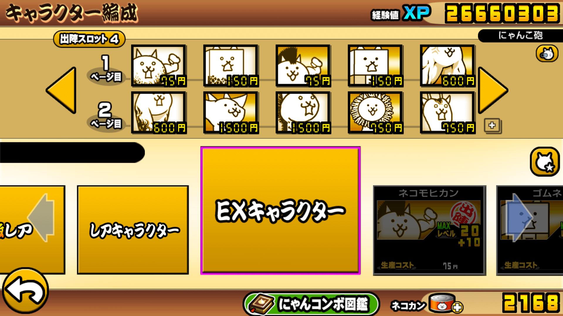 驚き!キラシールで使用したネコ