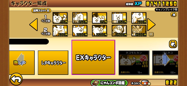開眼カーニバル3 極ムズで使用したネコ