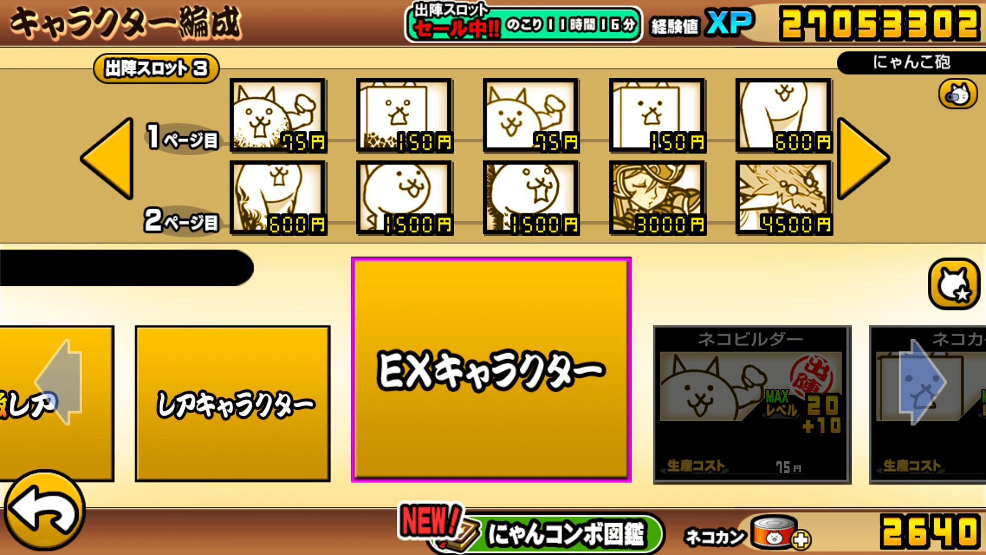茶罪~ギル・ティ~で使用したネコ