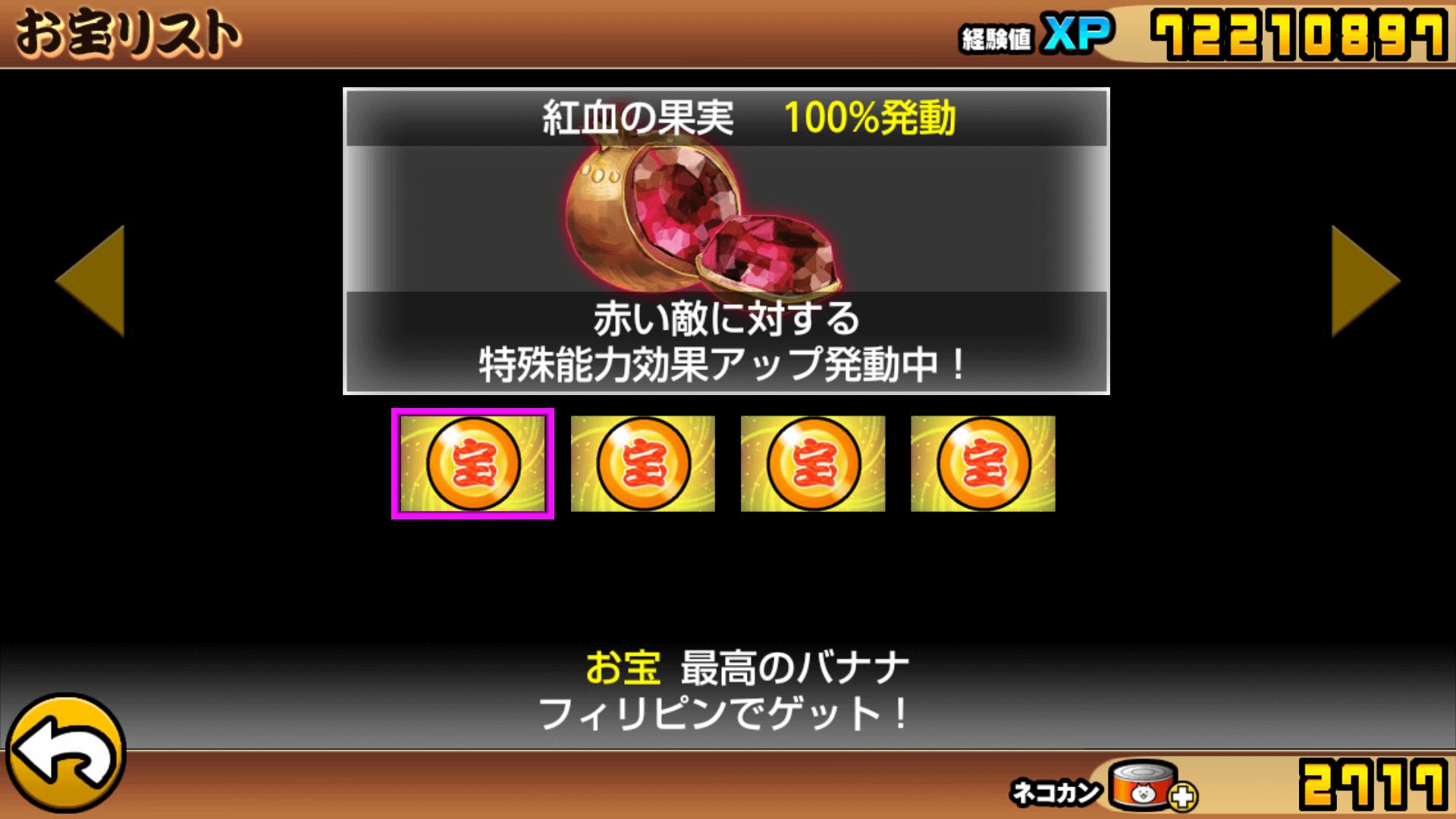 紅血の果実