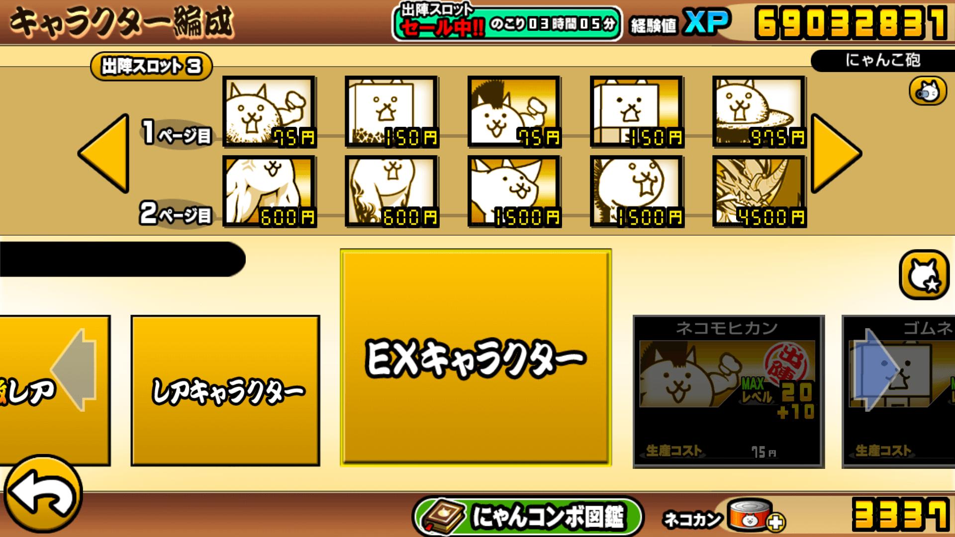 魔王の豪邸 冠1 オシャレVIPルームで使用したネコ