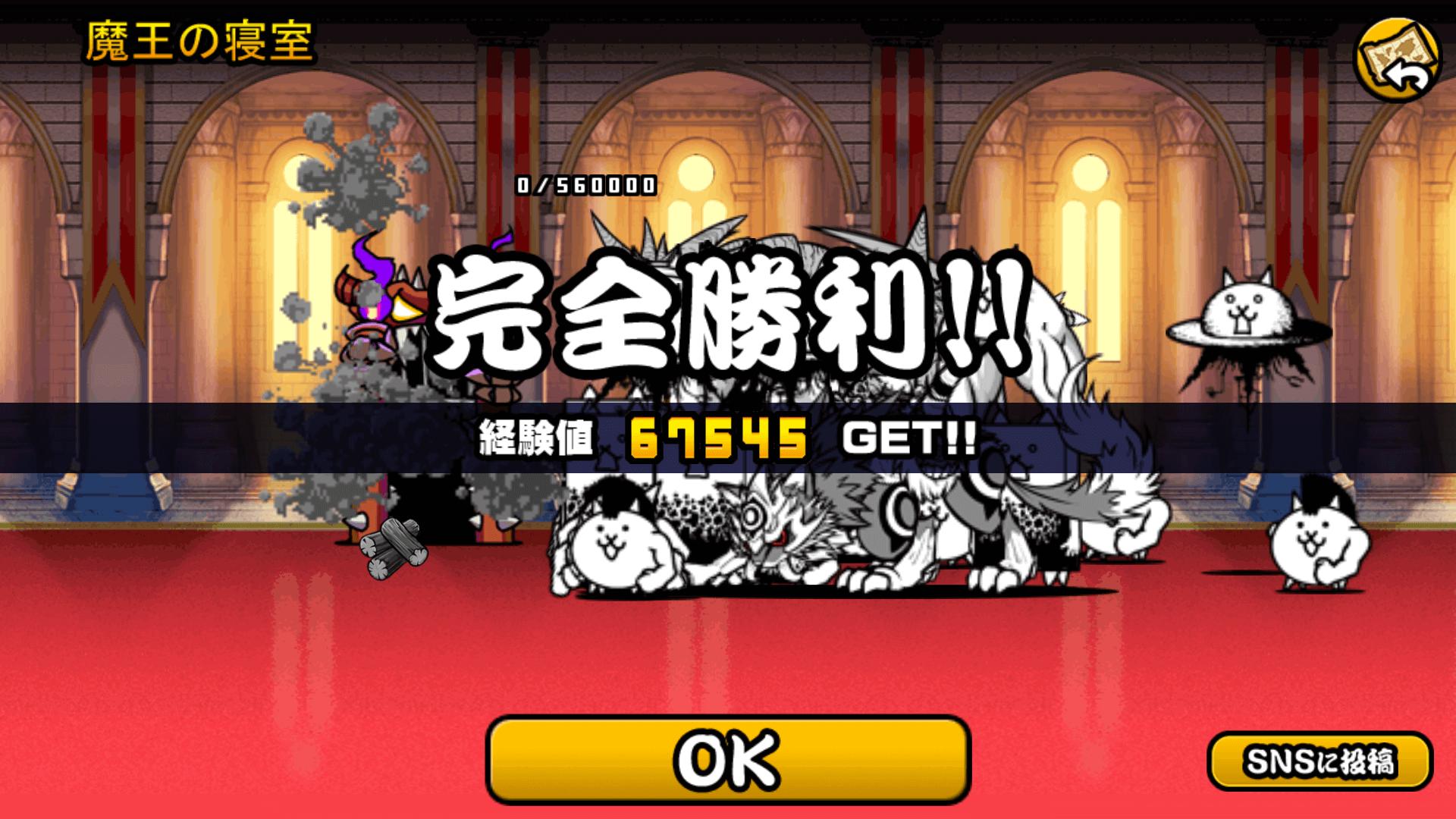 魔王の豪邸 冠1 魔王の寝室の攻略